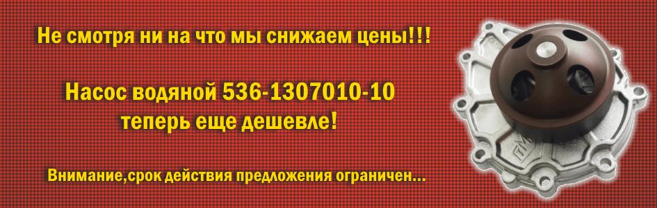 Насос водяной 536-1307010-10