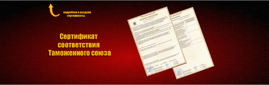 Сертификаты таможенного союза