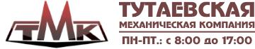 """ТМК"""